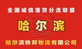 【铁邦物流】承接全国各地至哈尔滨落货、分流、仓储、配送等业务。