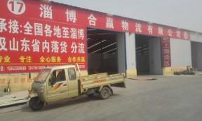 【合赢物流】承接全国各地至淄博落货、分流、仓储、配送等业务。