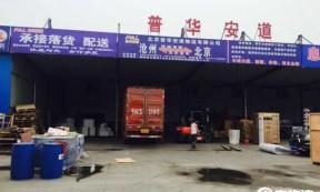 【普华安道物流】承接全国各地至沧州落货、分流、仓储、配送等业务。