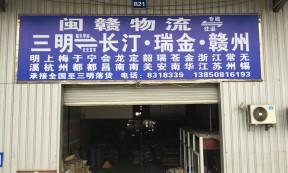【闽赣物流】承接全国各地至三明落货、分流、仓储、配送等业务。