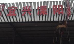 【飞豪物流】承接全国各地至无锡落货、分流、仓储、配送等业务