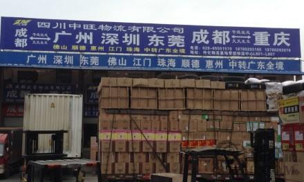 【中旺物流】成都至重庆、广州、深圳、东莞、佛山、顺德、惠州、江门、珠海专线