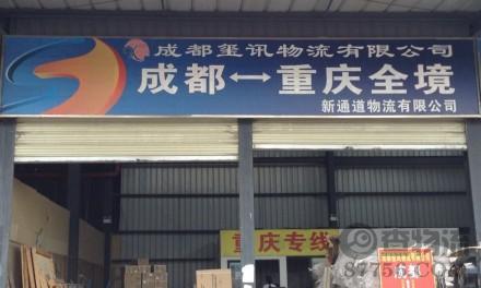 【玺讯物流】成都至重庆、昆明专线