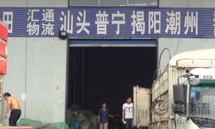 【汇通物流】成都至汕头、普宁、揭阳、潮州、庵埠、潮阳、澄海、梅州专线
