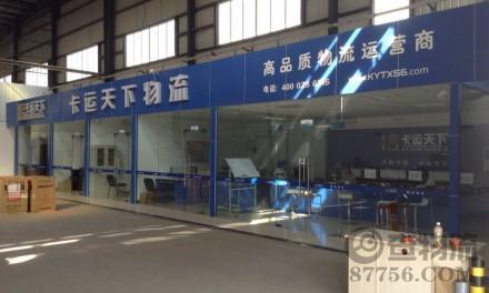 【卡运天下物流】成都至广州、深圳、上海、杭州、全国零担物流一站式发货平台