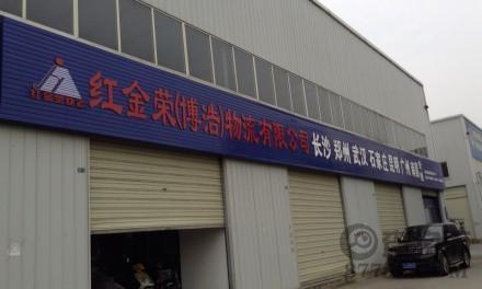 【红金荣物流】成都至南昌、长沙、武汉、石家庄、郑州、昆明、广州专线