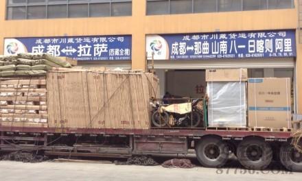 【川藏货运】成都至拉萨、昌都、林芝、那曲、山南、日喀则(西藏全境)专线