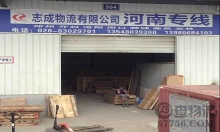 【志成物流】成都至郑州、周口、洛阳、郸城、鹿邑、关林(河南全境)专线