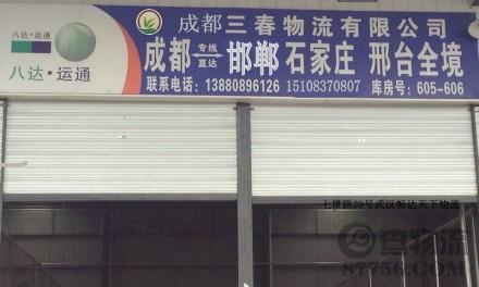 【三春物流】成都至石家庄、邢台专线(河北全境)