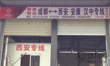 【蜀秦物流】成都至西安、安康、汉中(陕西全境)专线