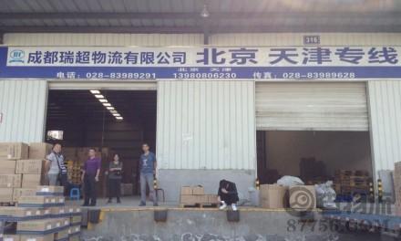 【瑞超物流】成都至北京、天津专线