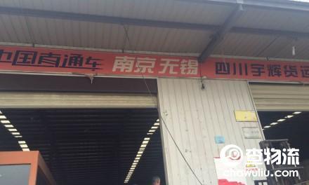 【宇辉货运】成都至南京、常州、无锡专线(江苏全境)