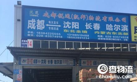 【凯邦物流】成都至沈阳、长春、哈尔滨专线