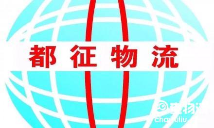 【都征物流】成都至上海专线