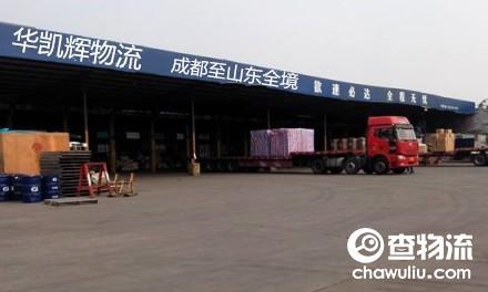 【华凯辉物流】成都至济南、临沂往返专线(山东全境)